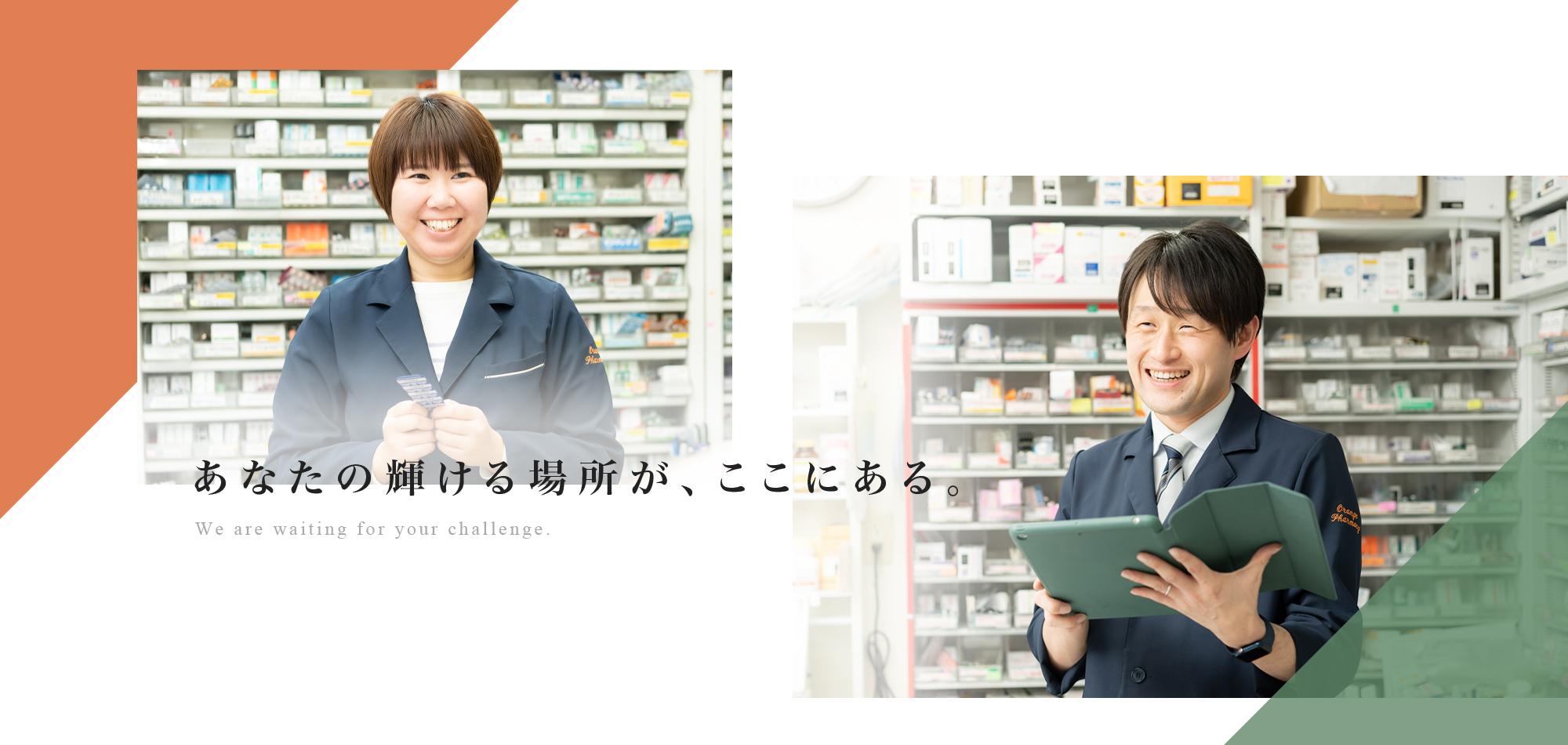 地域医療の未来を、私たちの手で