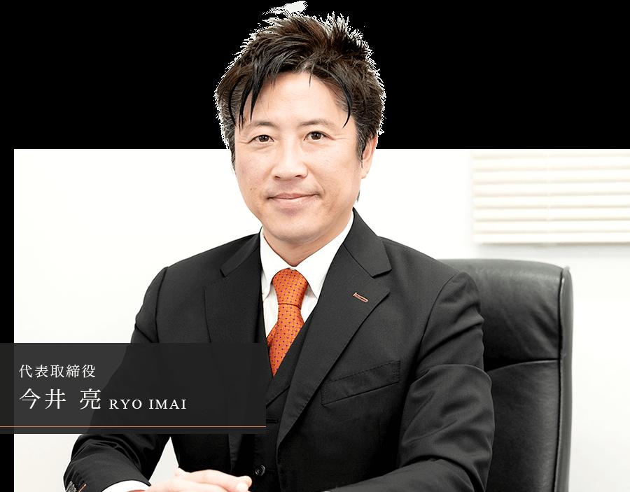 代表取締役 今井亮