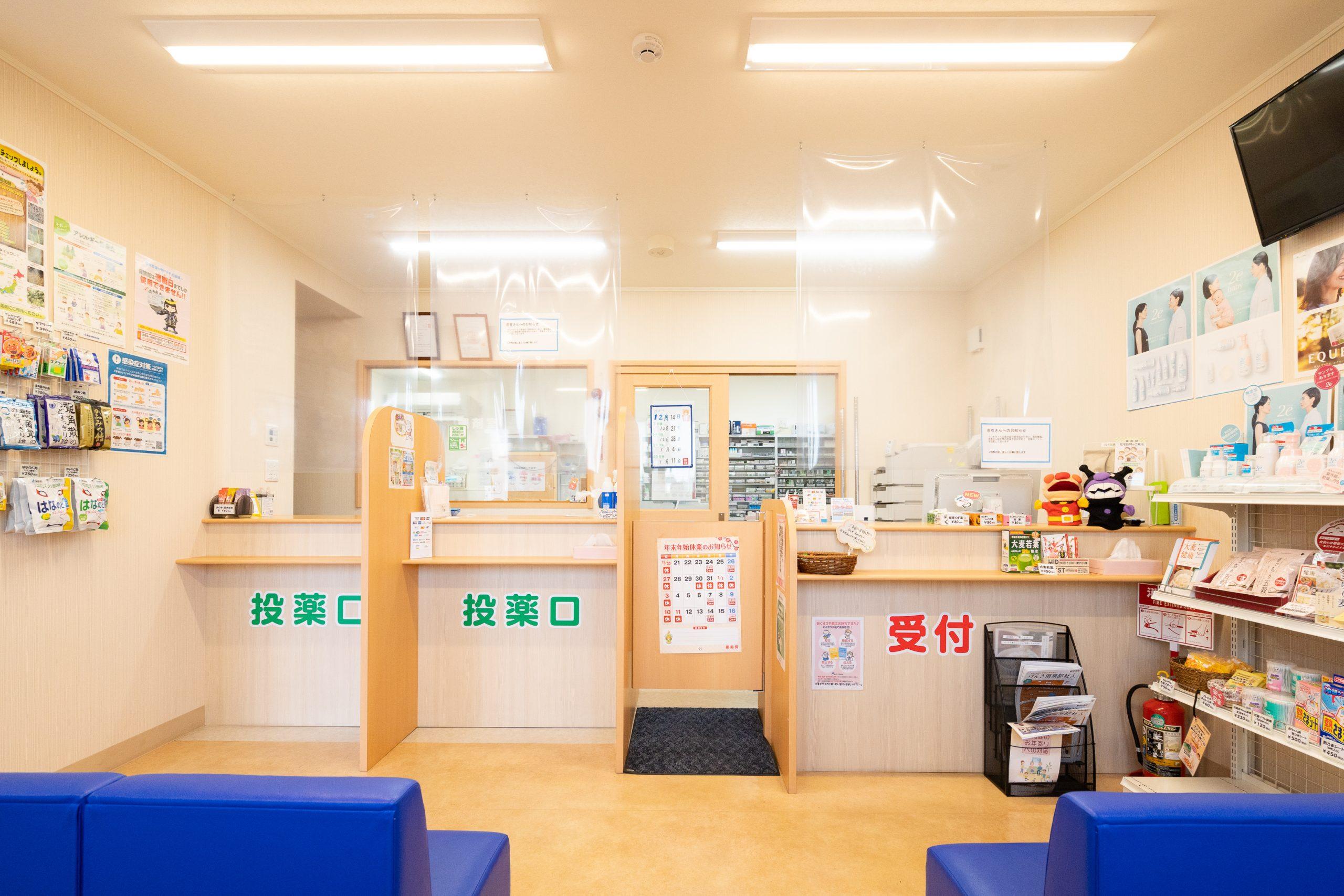 福室オレンジ薬局|仙台市宮城野区の調剤薬局