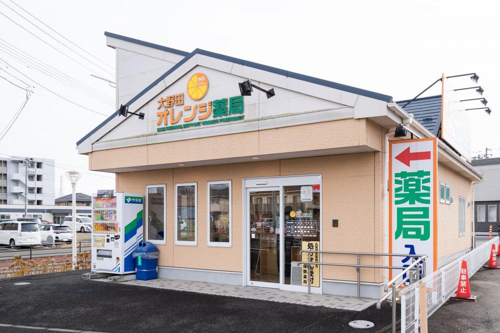 大野田オレンジ薬局|仙台市宮城野区の調剤薬局