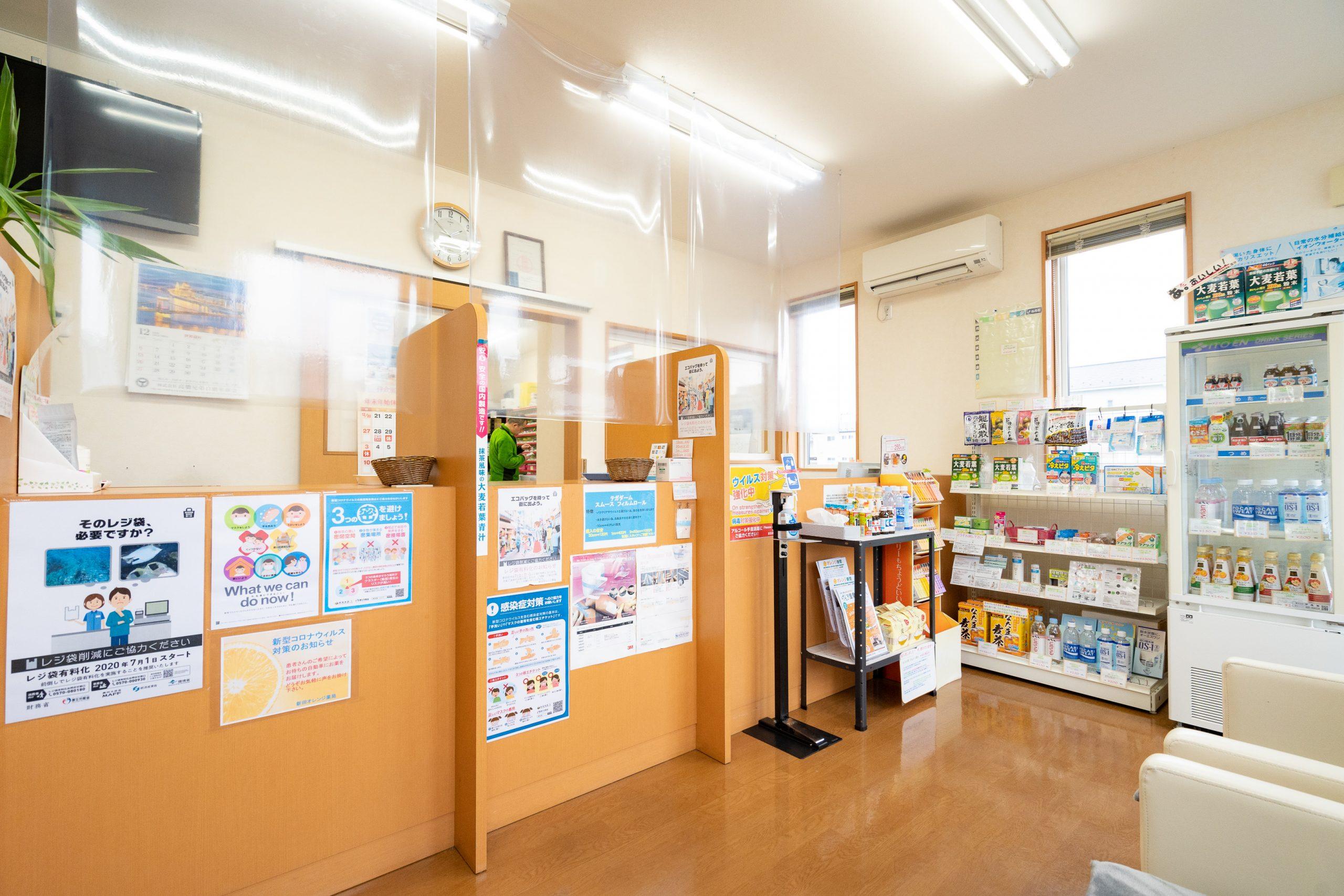 新田オレンジ薬局|仙台市宮城野区の調剤薬局