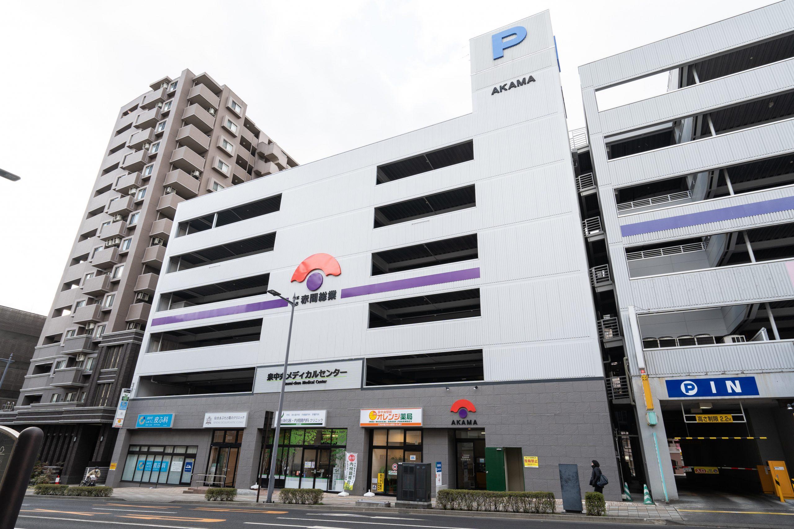 泉中央駅前オレンジ薬局|仙台市泉区の調剤薬局