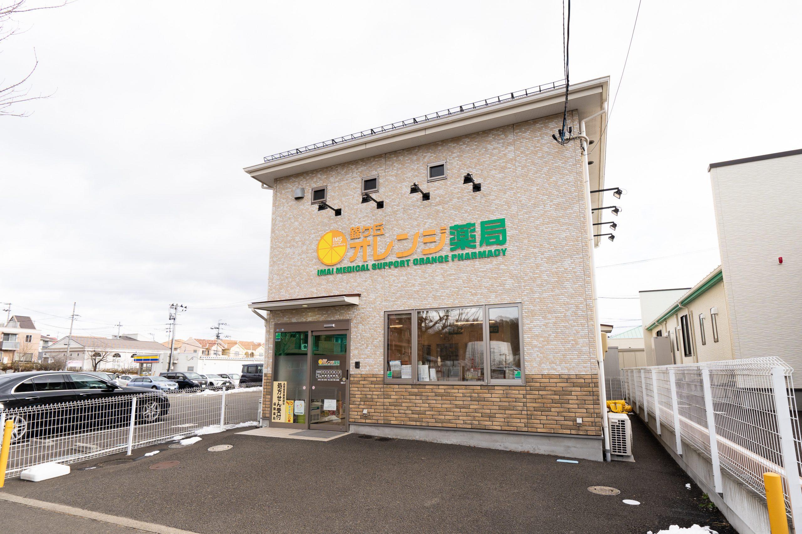 錦ケ丘オレンジ薬局|仙台市泉区の調剤薬局