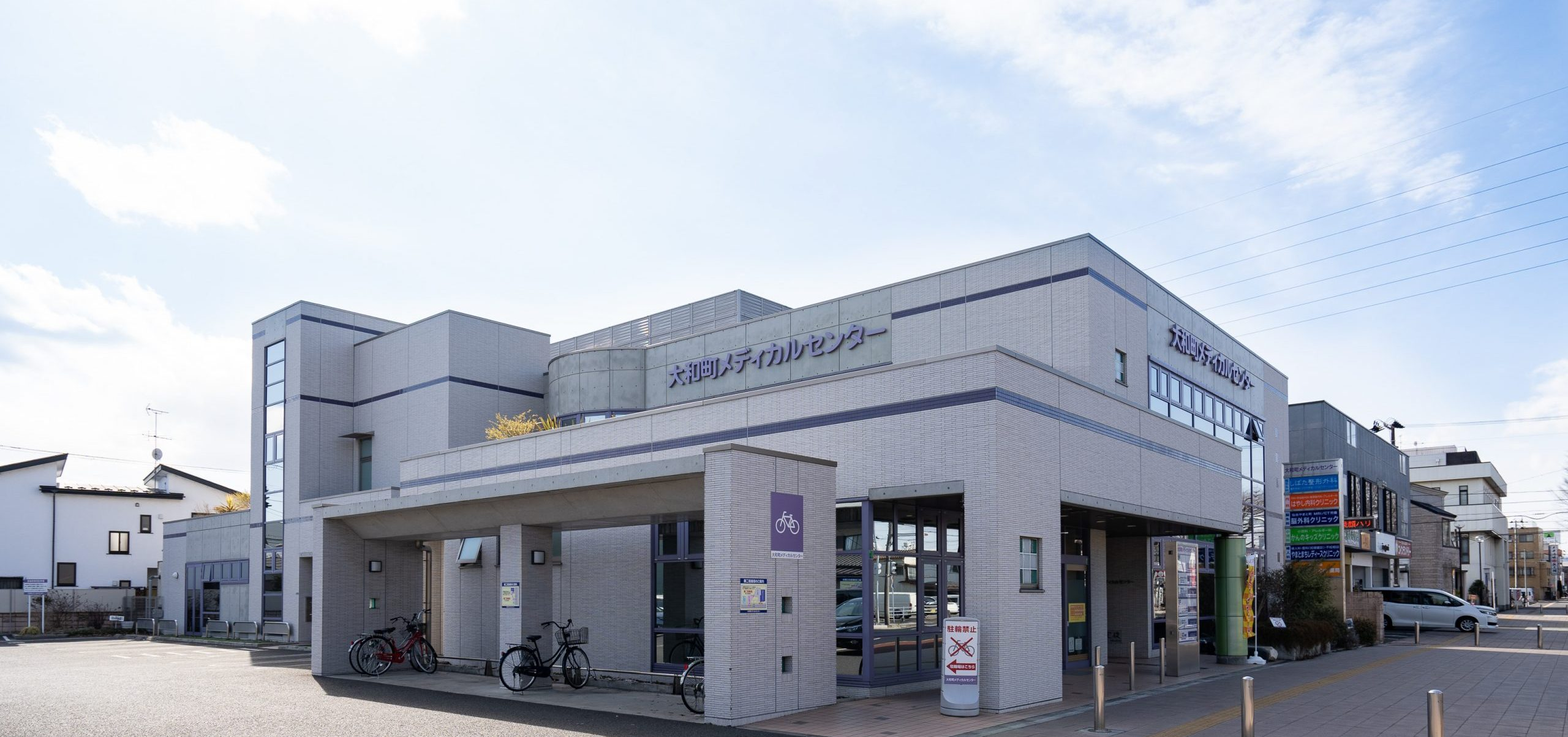 大和町メディカルセンター 仙台市若林区でクリニックを利用される方へ