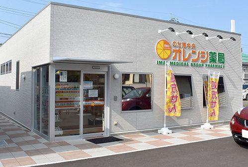 のだ東中央オレンジ薬局|福島県福島市の調剤薬局