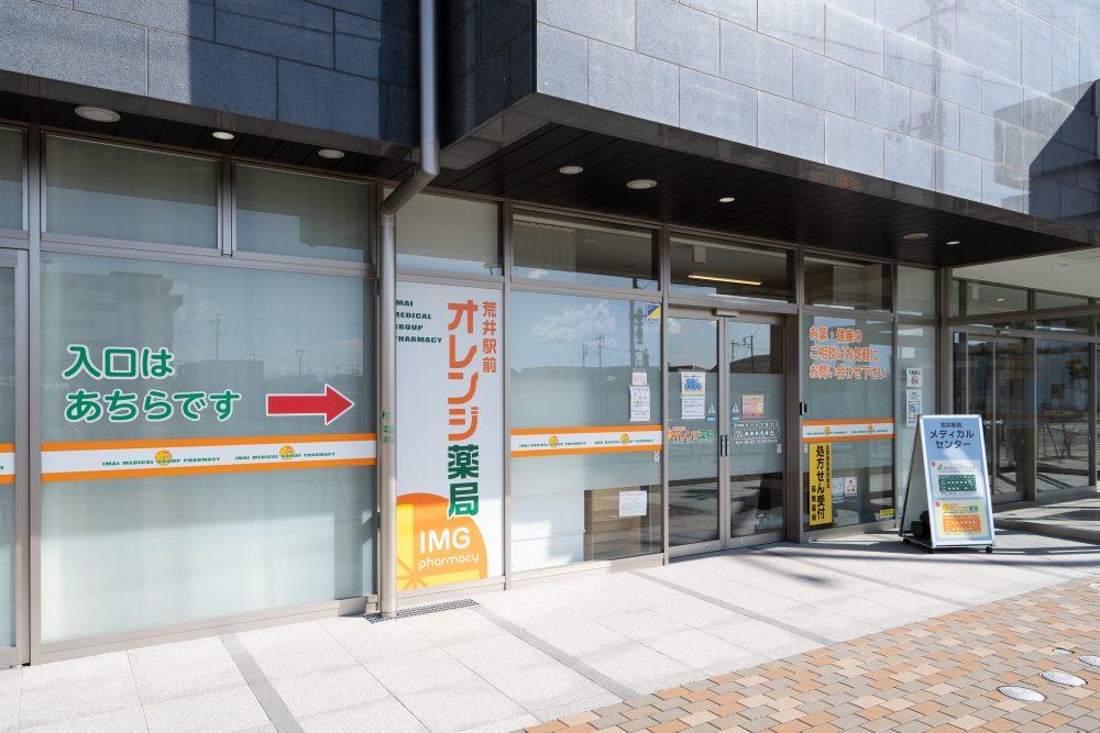 荒井駅前オレンジ薬局 仙台市若林区の調剤薬局