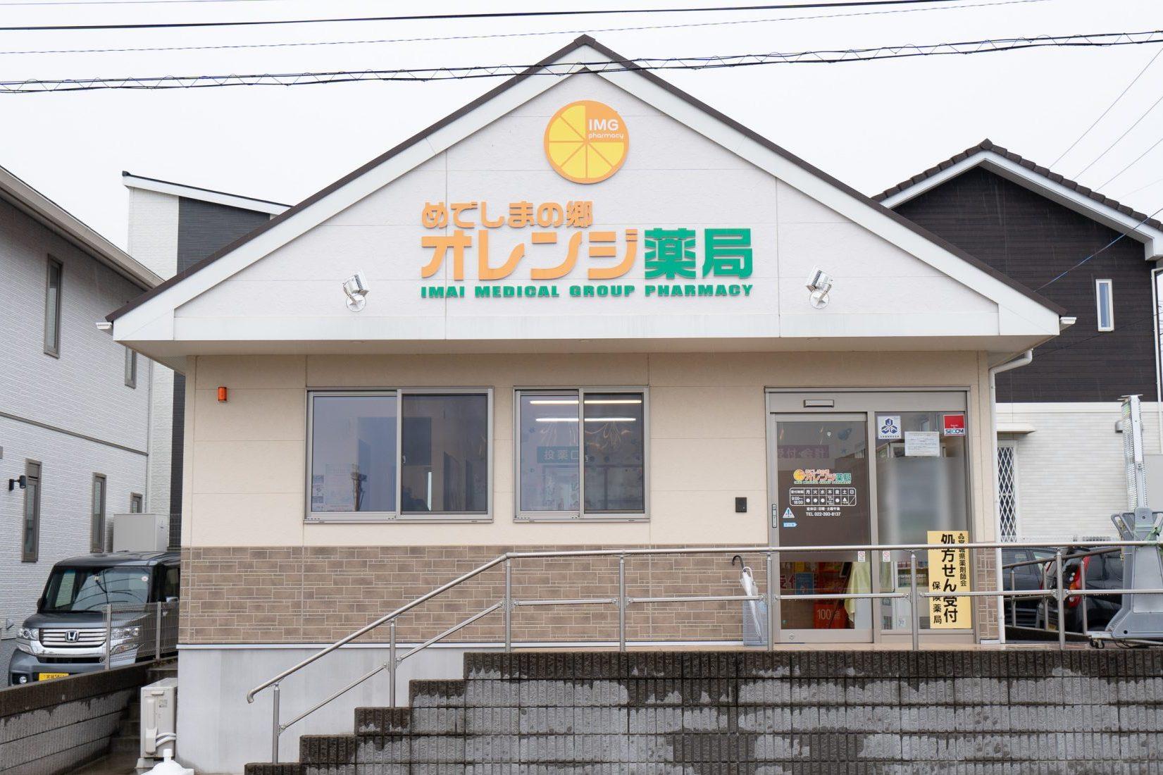 めでしまの郷オレンジ薬局 名取市の調剤薬局