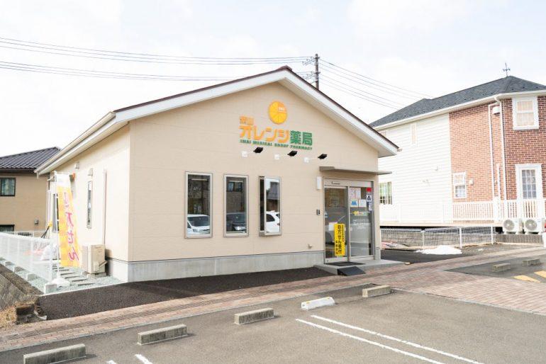 紫山オレンジ薬局