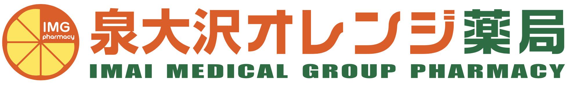 泉大沢オレンジ薬局|仙台市泉区の調剤薬局