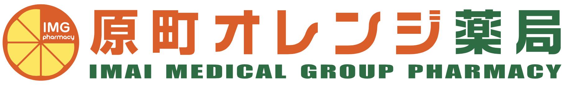 原町オレンジ薬局|仙台市宮城野区の調剤薬局