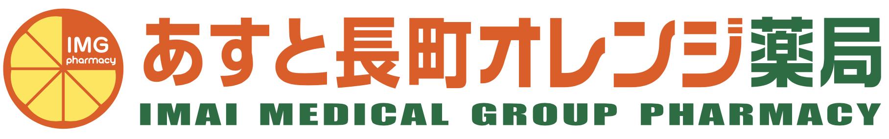 あすと長町オレンジ薬局|仙台市太白区の調剤薬局
