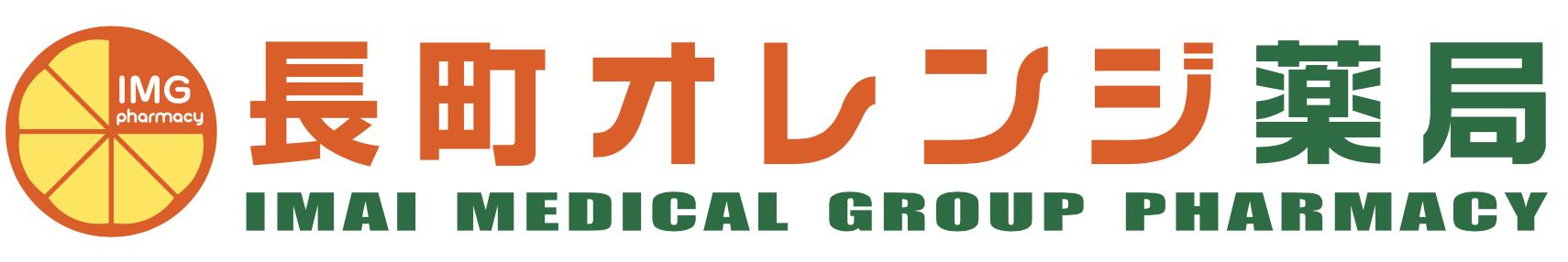 長町オレンジ薬局|仙台市宮城野区の調剤薬局