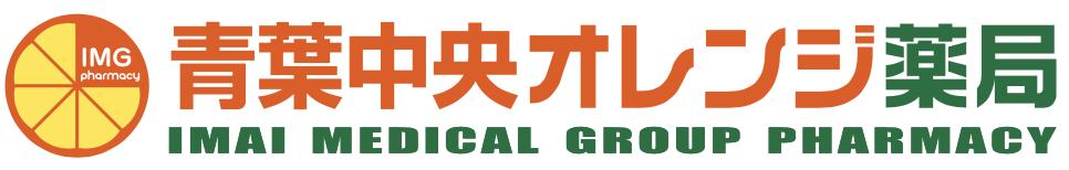 青葉中央オレンジ薬局|仙台市泉区の調剤薬局
