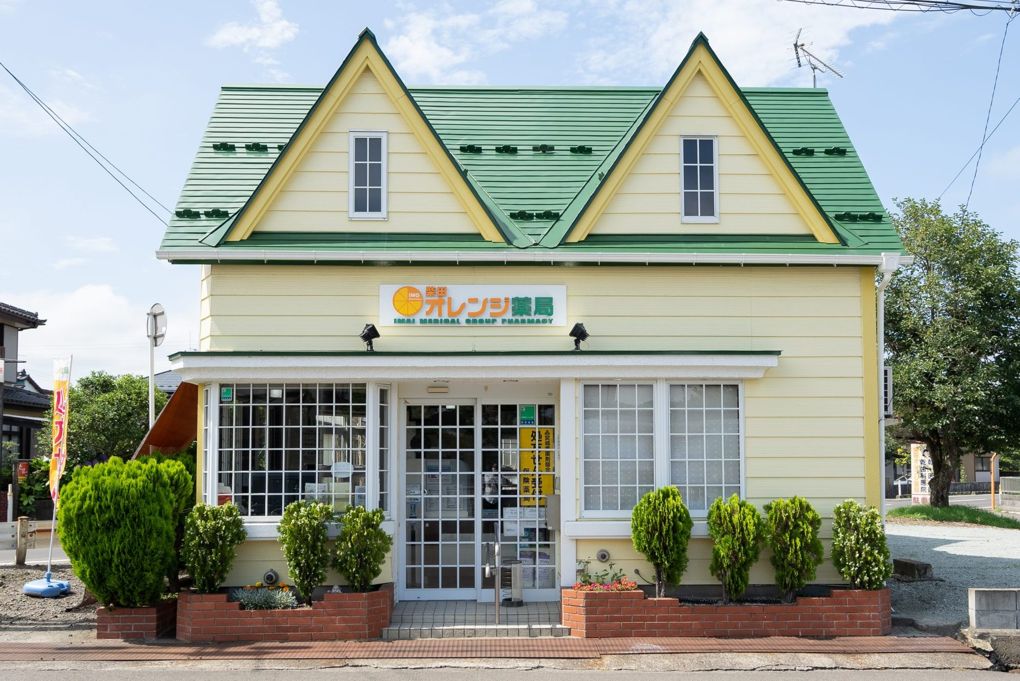 柴田オレンジ薬局|柴田郡で調剤薬局なら、オレンジ薬局
